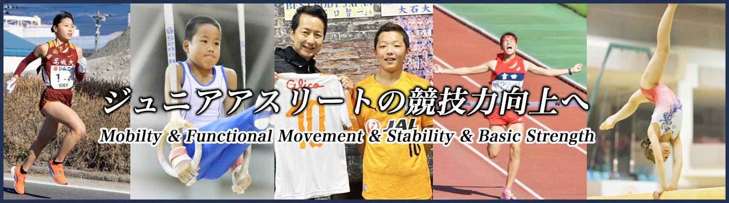 静岡ジュニアトレーニングセンター代表トレーナー